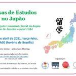 BOLSAS DE ESTUDOS NO JAPÃO – oferecidas pelo Consulado Geral do Japão no Rio de Janeiro e pela UERJ